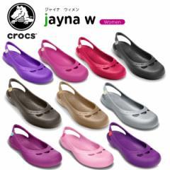 【30%OFF】クロックス(crocs) ジャイナ ウィメンズ(jayna w) /レディース/女性用/フラットシューズ/《11851》