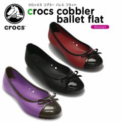 【40%OFF】クロックス(crocs)コブラー バレエ フラット(cobbler ballet flat) /レディース/女性用/パンプス/フラットシューズ/