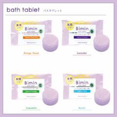 美眠(BIMIN) バスタブレット[倉庫A] (メール便不可)
