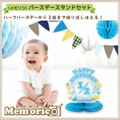 メモリコ バースデイスタンドセット ハーフバースデー 誕生日 1歳 2歳 3歳 飾り ノルコーポレーション [倉庫A] (メール便不可)