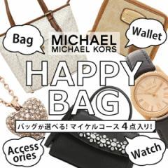 【あす着】 送料無料!マイケルコースのバッグ&財布&時計&アクセサリー 豪華4点セット!限定福袋!40000円!レディース