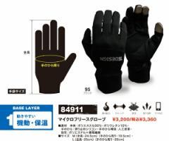 手袋 マイクロフリースグローブ TS DESIGN 84911