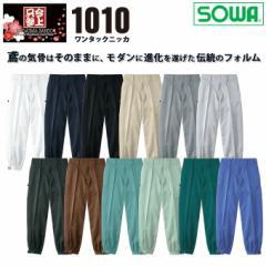 SOWA 桑和 1010 ワンタックニッカ ズボン 鳶服【春夏素材】作業服 作業着 1010シリーズ