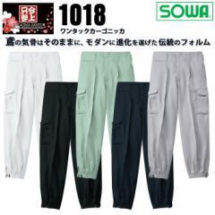 SOWA 桑和 1018 ワンタックカーゴニッカ ズボン 鳶服【春夏素材】作業服 作業着 1010シリーズ