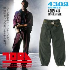 寅壱 トライチ ロングニッカ 73-100 耐久性 作業服 作業着 4309シリーズ 4309-219 ピンストライプ柄