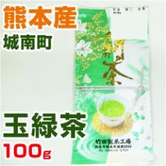 熊本県城南町産 玉緑茶(100g)【野菜セットと同梱で送料無料】【茶葉】【日本茶】【九州 熊本】