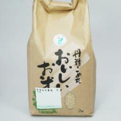 那須自然農園の玄米 ≪ 2kg ≫ ( MOA自然農法 ) 【 野菜セット と同梱で送料無料 】【 九州 熊本 】