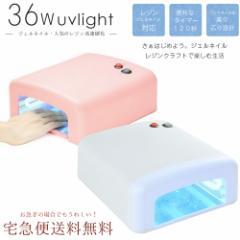 【宅急便送料無料】 UVライト  36W 「ホワイト / ピンク」UVランプ