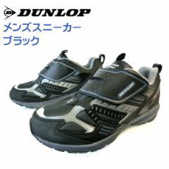 DUNLOP ダンロップ スニーカー メンズ ブラック m112