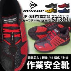 【送料無料】DUNLOP ダンロップ 安全靴 レースタイプ メンズ 全4色 ST301 マグナムエスティ—301 4E 幅広 軽量 鋼鉄芯入り 作業靴