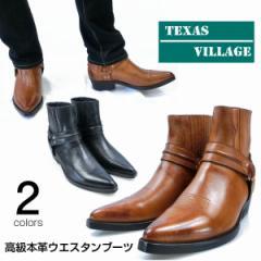 【送料無料】ブーツ ウエスタンブーツ メンズ 全2色 TEXAS5535 男性 紳士 TEXAS VILLAGE テキサス 日本製 本革 ショート リングブーツ
