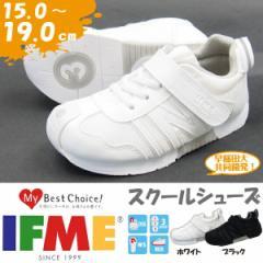 【送料無料】IFME イフミー スクールスニーカー キッズ  30-5711 運動靴 オールホワイト 白スニーカー つま先補強で丈夫、安心。