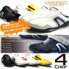 【送料無料】VANSPIRIT ヴァンスピリット スリッポンスニーカー メンズ 全4色 VR-1160 クロッグ ウォーキング スポーツ  軽量