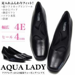 【送料無料】AQUA LADY アクアレディ パンプス レディース  A9050 4E 幅広 本革 女性 婦人 フォーマル 冠婚葬祭