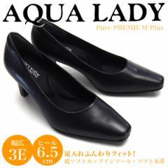 【送料無料】AQUA LADY アクアレディ パンプス レディース  A9080 3E 幅広 本革 女性 婦人 プレーン 黒 冠婚葬祭
