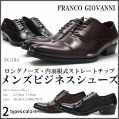 【送料無料】FRANCO GIOVANNI フランコジョバンニ 内羽根式ビジネスシューズ メンズ 全2色 FG184 幅広 3E レースアップ ビジカジ