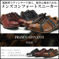 【送料無料】FRANCO GIOVANNI フランコジョバンニ ローカットスニーカー メンズ 全3色 FG220 カジュアル レースアップ