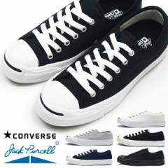【送料無料】CONVERSE コンバース スニーカー メンズ レディース 全5色 JACK PURCELL ジャックパーセル ローカット