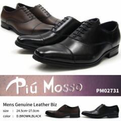 【送料無料】Piu Mosso ピウモッソ ビジネスシューズ メンズ 全2色 PM02731 イタリアンデザイン 本革 バルモラル 内羽根式 3E