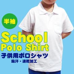 鹿の子 ポロシャツ スクール キッズ  1200 ジュニア 半袖 通学用 学生 子供用 吸汗速乾 男女兼用
