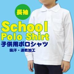 鹿の子 ポロシャツ スクール キッズ  1201 ジュニア 長袖 通学用 学生 子供用 吸汗速乾 男女兼用