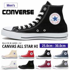 【送料無料】CONVERSE コンバース ハイカットスニーカー メンズ 全8色 CANVAS ALL STAR HI キャンバス オールスター CHUCK TAYLOR 定番
