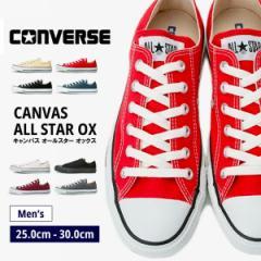 【送料無料】正規品 CONVERSE コンバース スニーカー メンズ 全8色 CANVAS ALL STAR OX キャンバス オールスター CHUCK TAYLOR