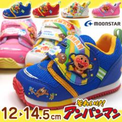 【送料無料】moonstar ムーンスター ベビーシューズ キッズ 全4色 APM B16 それいけ! アンパンマン スニーカー 軽量 子供靴 赤ちゃん