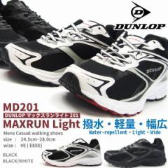 【送料無料】DUNLOP ダンロップ スニーカー メンズ 全2色 DM201 マックスランライト 撥水加工 4E 幅広 軽量設計 仕事履き 作業履き