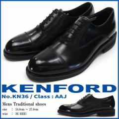 【送料無料】KENFORD ケンフォード ビジネスシューズ メンズ  KN36 本革 レザー 内羽根式 ストレートチップ 幅広 3E 冠婚葬祭
