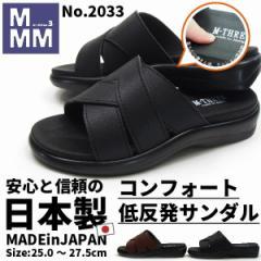 【送料無料】M.M.M エムスリー コンフォートサンダル メンズ 全2色 2033 脱ぎ履きラクラク 低反発 クッション 日本製 国産