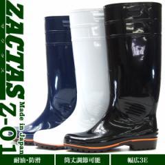 ZACTAS ザクタス 長靴 メンズ レディース 全3色 ザクタスZ-01 レインブーツ 耐油 防滑 ロング 日本製 ラバーブーツ 男性 女性