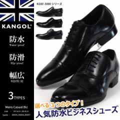 【送料無料】KANGOL カンゴール ビジネスシューズ メンズ 全3種 KGSF-30005 KGSF-30006 KGSF-30007 防水 快適インソール 3E 幅広