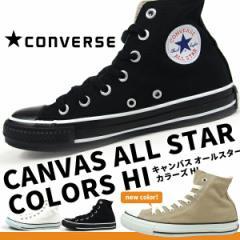 【送料無料】CONVERSE コンバース ハイカットスニーカー メンズ レディース 全2色 CANVAS ALL STAR COLORS HI 1CJ604 1CJ605