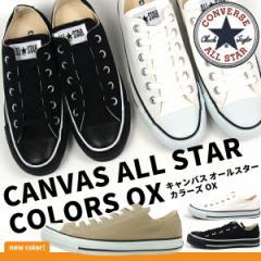 【送料無料】CONVERSE コンバース ローカットスニーカー メンズ レディース 全2色 CANVAS ALL STAR COLORS OX 1CJ606 1CJ607