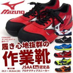 【送料無料】mizuno ミズノ 安全靴 メンズ 全6色 C1GA1600 ALMIGHTY 紐タイプ スニーカー ワーキングシューズ  作業靴