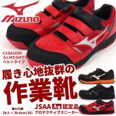 【送料無料】mizuno ミズノ 安全靴 メンズ 全3色 C1GA1601 ALMIGHTY ベルトタイプ スニーカー ワーキングシューズ  作業靴