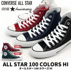【送料無料】CONVERSE コンバース ハイカットスニーカー レディース 全4色 ALL STAR 100 COLORS HI オールスター カラーズ 限定モデル
