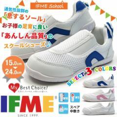 IFME イフミー スクールシューズ キッズ 全3色 SC...