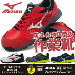 【送料無料】mizuno ミズノ 安全靴 メンズ 全4色 ALMIGHTY LS C1GA1700 スニーカー ワーキングシューズ  作業靴 消防士 造園 整備士 鳶職