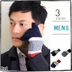 手袋/スマホ対応カラーブロック無地ニット編み裏ボア防寒メンズ手袋/メンズ gglo0062