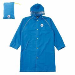 【メール便OK】CONVERSE (コンバース) 収納袋付き キッズレインコート/ブルー 150cm