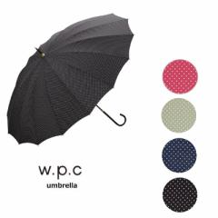 【送料無料】wpc ワールドパーティー 長傘 (16本骨ドット) 水玉柄 アンブレラ 雨傘