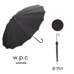 【送料無料】wpc ワールドパーティー 長傘 (16本骨ドット) ブラック 水玉柄 アンブレラ 雨傘