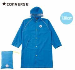 【メール便OK】CONVERSE (コンバース) 収納袋付き キッズレインコート/ブルー 130cm