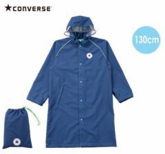 【メール便OK】CONVERSE (コンバース) 収納袋付き キッズレインコート/ネイビー 130cm