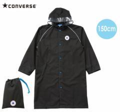 【メール便OK】CONVERSE (コンバース) 収納袋付き キッズレインコート/ブラック 150cm