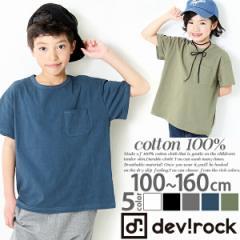 子供服 [DT BIGシルエット半袖Tシャツ ビッグT カットソー 無地 綿100%] ベーシック M1-4