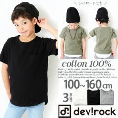 子供服 [DT 裾ラウンドロング丈半袖Tシャツ カットソー 無地 ポケット付き 綿100%] ベーシック ×送料無料 M1-4