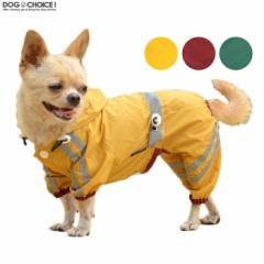 【春夏モデル】【1000円ポッキリ/訳ありサービス品】フルカーバータイプのレインコート 反射テープで安全 小型犬〜中型犬向け 雨からしっ